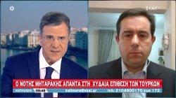 Ο Νότης Μηταράκης απαντά στην χυδαία επίθεση των Τούρκων