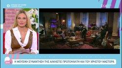 Η μουσική συνάντηση της Άλκηστις Πρωτοψάλτη και του Χρήστου Μάστορα