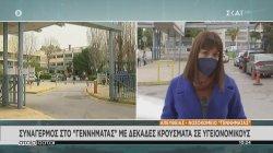Συναγερμός στο Γεννηματάς με δεκάδες κρούσματα σε υγειονομικούς