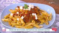Ο chef Αλέξανδρος Παπανδρέου φτιάχνει πένες με μελιτζάνες, μοτσαρέλα και κόκκινη σάλτσα