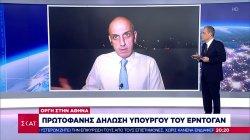 Πρωτοφανής δήλωση Υπουργού του Ερντογάν