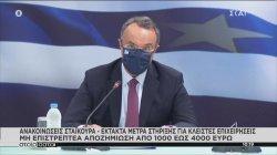 Σταϊκούρας: Πρόσθετη ενίσχυση έως 4.000 ευρώ για επιχειρήσεις που παραμένουν κλειστές τον Απρίλιο