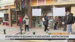 Αντιδρούν οι έμποροι της Θεσσαλονίκης για τα κλειστά καταστήματα