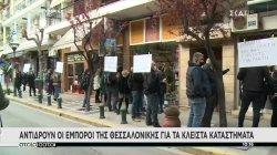 Αντιδρούν οι έμποροι Θεσσαλονίκης για τα κλειστά καταστήματα