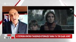 Ταινία για τον Σαδίκ Αχμέτ ετοιμάζει η τουρκική τηλεόραση