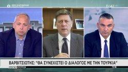 Βαρβιτσιώτης: Θα συνεχιστεί ο διάλογος με την Τουρκία