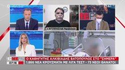 Βατόπουλος σε ΣΚΑΪ: Δεν μπορώ να μιλήσω με βεβαιότητα για άνοιγμα σχολείων τη Δευτέρα