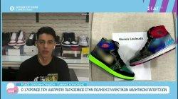 O 17χρονος που διαπρέπει παγκοσμίως στην πώληση συλλεκτικών αθλητικών παπουτσιών