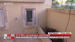 Στυγερή δολοφονία 20χρονης - Από το παράθυρο του υπογείου μπήκαν στο σπίτι