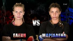 Ελένη VS Μαριαλένα