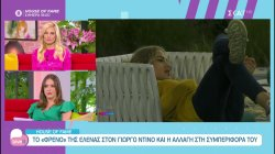House of Fame: Η πάρεα του Love it σχολιάζει όλα όσα έγιναν στο χθεσινό επεισόδιο