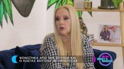Η Έλντα Πανοπούλου στο καναπέ του Dot.