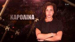 Η Καρολίνα είναι η πρώτη αρχηγός από τις γυναίκες