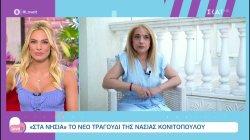 Νάσια Κονιτοπούλου: Γνώρισα τον συντροφό μου μέσω Facebook. Ήταν επίμονος θαυμαστής
