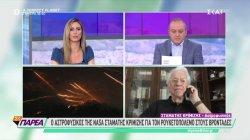 Ο αστροφυσικός της NASA Σταμάτης Κριμιζής για τον ρουκετοπόλεμο στους Βροντάδες