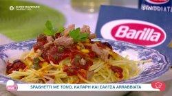 Ο chef Αλέξανδρος Παπανδρέου φτιάχνει spagheti με τόνο, κάπαρη και σάλτσα arrabbiata