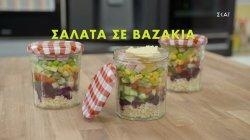 Σαλάτα σε βαζάκια