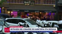 Εκτέλεση με 8 σφαίρες σε καφετέρια στα Σεπόλια