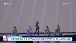 Eurovision: Η πρώτη πρόβα της Ελλάδας με την Στεφανία και το Last Dance
