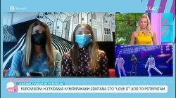 Eurovision: Η Στεφανία Λυμπεράκη ζωντανά στο Love It από το Ρότερνταμ