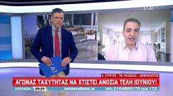 Α. Συρίγος - Αγώνας ταχύτητας να χτιστεί ανοσία τέλη Ιουνίου