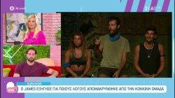 Survivor: Η ομάδα του Love it σχολιάζει όσα έγιναν στο χθεσινό επεισόδιο και όχι μόνο