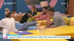 HoF: Έξαλλος ο Γιάννης με την Μαριάννα και στη μέση ο Sion