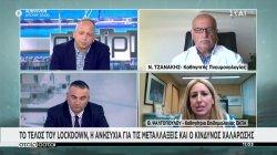 Τζανάκης-Ψαλτοπούλου για το πως θα γίνει η επιστροφή στην κανονικότητα