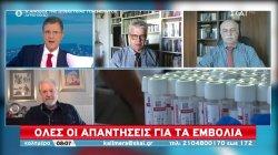 Τζανάκης στον ΣΚΑΪ: Αν όλη η Ελλάδα ήταν Κάλυμνος, θα είχαμε 11.000 κρούσματα ημερησίως