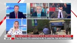 Βασιλακόπουλος: Ναι στα προνόμια σε εμβολιασμένους για να φτάσουμε στο 70% - 80% εμβολιαστικής κάλυψης
