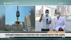 Τοποθετήθηκαν συσκευές στο κέντρο της Αθήνας που καθαρίζουν τον αέρα