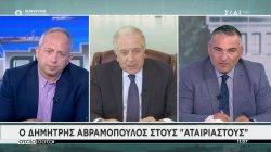 Ο Δημήτρης Αβραμόπουλος στους Αταίριαστους