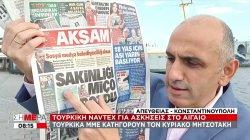 Τουρκική Navtex για ασκήσεις στο Αιγαίο - Τουρκικά ΜΜΕ κατηγορούν τον Κυριάκο Μητσοτάκη