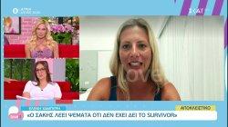 Αποκλειστικό: Το β΄ μέρος της πρώτης συνέντευξης της Ελένης Χαμπέρη