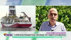 Ερντογάν: Προαναγγέλει την έξοδο του Γιαβούζ στη Μεσόγειο