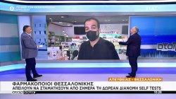 Φαρμακοποιοί Θεσσαλονίκης απειλούν να σταματήσουν τη δωρεάν διανομή self test