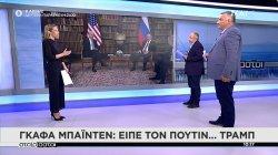 Γκάφα Μπάιντεν: Είπε τον Πούτιν... Τράμπ