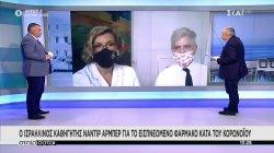 Μ. Γκάγκα και Ν. Αρμπερ για το εισπνεόμενο φάρμακο κατά του κορωνοϊού