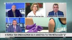 Μ.Γκάγκα - Θ.Πιπέρος: Η πορεία των εμβολιασμών και η ανησυχία για την μετάλλαξη