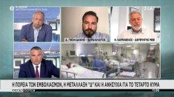 Καπραβέλος - Γκολιδάκης: Η πορεία των εμβολιασμών, η μετάλλαξη
