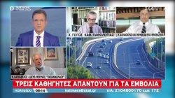 Γώγος-Βασιλακόπουλος-Καπραβέλος: Έρχεται υποχρεωτικός εμβολιασμός;