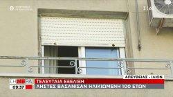 Bασάνισαν και λήστεψαν ηλικιωμένη 100 ετών μέσα στο σπίτι της στο Ίλιον