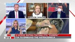 Η Ιατρός Ματίνα Παγώνη για το εμβόλιο της AstraZeneca
