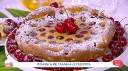 Ο pastry chef Δημήτριος Μακρυνιώτης φτιάχνει γαλλική κερασόπιτα