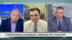 Ο Υπουργός Ψηφιακής Διακυβέρνησης Κ. Πιερρακάκης στους Αταίριαστους