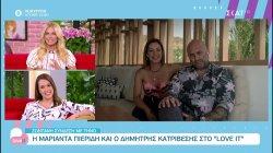 Η Μαριάντα Πιερίδη και ο Δημήτρης Κατριβέσης στο Love it