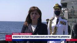 Επιθεώρηση του στόλου από την Πρόεδρο της Δημοκρατίας
