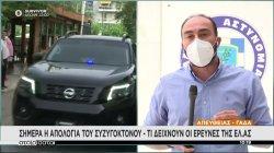 Αναγνωστόπουλος: «Άντε να τελειώνουμε να μπούμε φυλακή…» - Καθυστερεί η απολογία του
