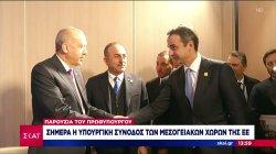 Σήμερα η υπουργική σύνοδος των μεσογειακών χωρών της Ε.Ε
