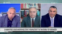 Ο καθηγητής Θ. Βασιλακόπουλος στους Αταίριαστους για την πορεία του κορωνοϊού